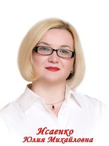 Исаенко фото