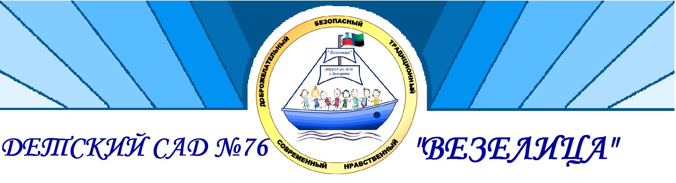 Детский сад № 76